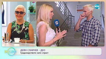 Деян Славчев - Део: Градинарството като страст - На кафе (28.07.2021)