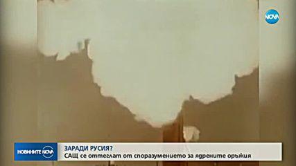САЩ се оттегля от споразумението с Русия за ядрените оръжия
