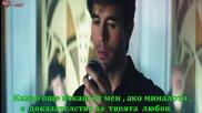 ® Бг Превод - Enrique Iglesias & Marco Antonio Solis - El Perdedor ®