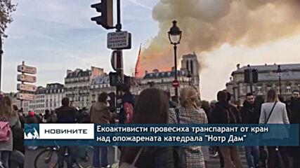 """Вандалска проява: Екоактивисти провесиха транспарант от кран над опожарената катедрала """"Нотр Дам"""""""