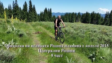 Чудните мостове - 9 част обиколка на великата Родопа планина с колела 2015