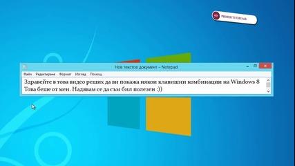 Клавишни комбинации за Windows 8 [hd720p]