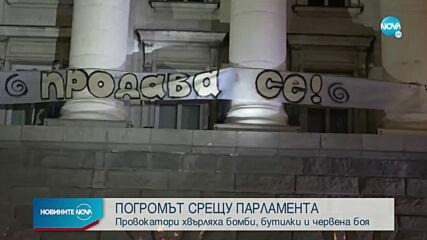 СЛЕД ПРОТЕСТА: Ранени и арестувани на митинга в София