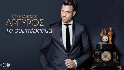 Konstantinos Argiros - To Simperasma (official Audio Release)