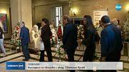 България се поклони пред паметта на акад. Светлин Русев