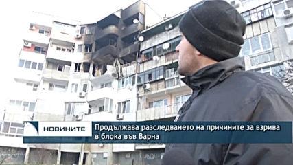 Продължава разследването на причините за взрива в блока във Варна