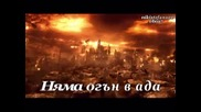 Няма огън в ада - Пасхалис Терзис (превод)
