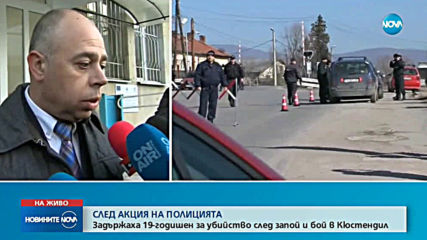 Задържаха издирвания за убийството в Кюстендил
