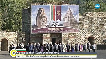 Тържествата във Велико Търново за Деня на независимостта