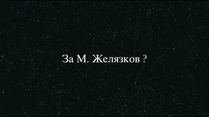 Пламен Дишков Кела - За М. Желязков Очите