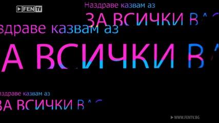 Тони Стораро feat Устата-абитуриенти 2013 Hd
