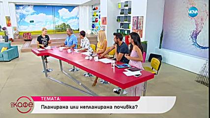 Темата: Разликата между популярен и успешен - На кафе (26.07.2019)