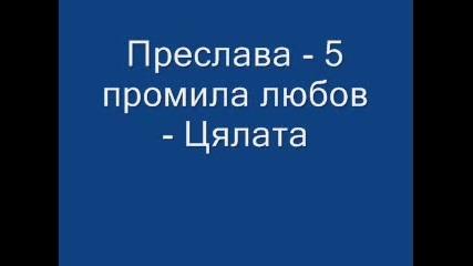 Преслава - Пет Промила Любов - Цялата !!!
