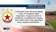 Спортни новини (01.06.2016 - централна)