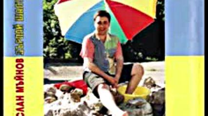 Руслан Мъйнов - Дърпай шалтера 2000