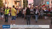 Нова стратегия на протестиращите - тридневна блокада на НС