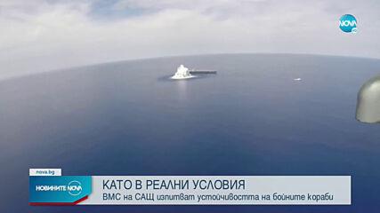 Американски военни детронираха 18-тонен експлозив в Атлантическия океан