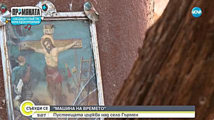 """""""МАШИНАТА НА ВРЕМЕТО"""": Пустеещата църква над село Гърмен"""