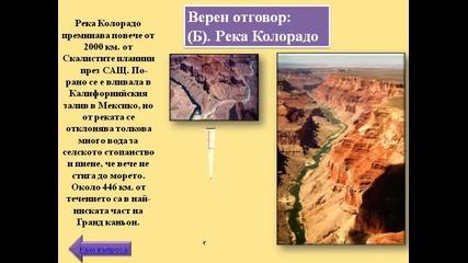 Гранд каньон - раираните скали на Северна Америка презентация на Емил Стоев Vi В клас1