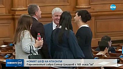 Сотир Цацаров е новият шеф на КПКОНПИ