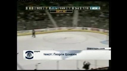 """НХЛ: Лидерът на Запад """"Ванкувър"""" загуби с 1:3 от """"Бостън"""""""
