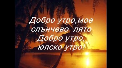 за лятото