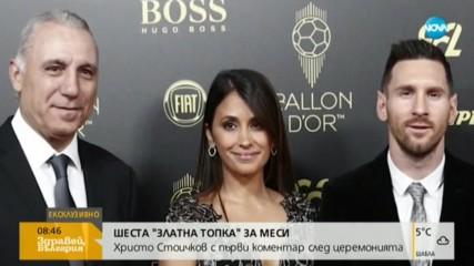 Христо Стоичков с първи коментар след церемонията за ''Златната топка''