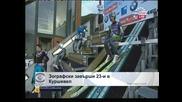 Зографски завърши 23-и в Куршевел