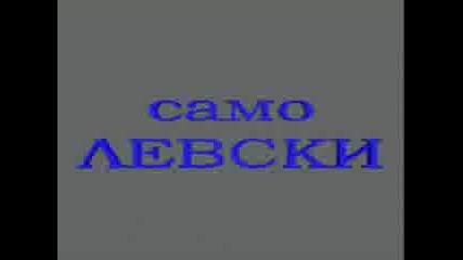 Само Левски