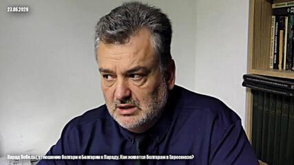 Парады 24 Июня 1945/2020 годов взглядом из Болгарии