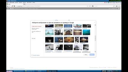 Как да сменим фоновото изображение на Google (лесно за нащинаещи)