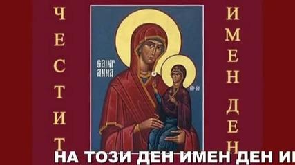 Честит празник Св. Анна.mpg