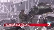 Край на мирните преговори в Донецк