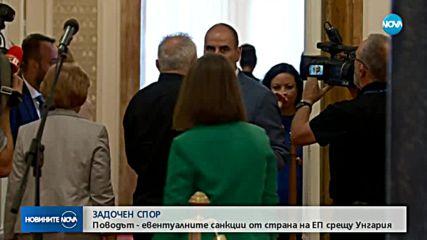 Задочен спор между президента и премиера за Унгария
