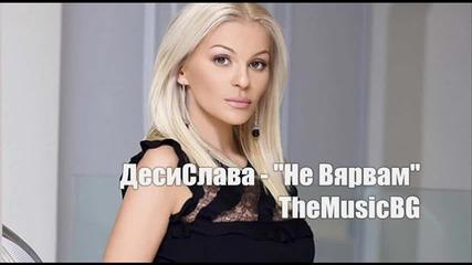 New* Деси Слава - Не Вярвам (cd Rip)