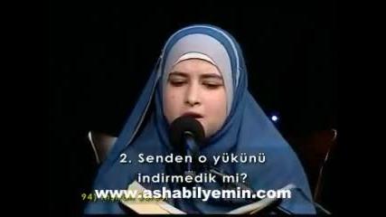 Куран