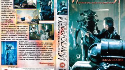 Извънземни рейнджъри (синхронен екип, дублаж на Тандем Видео, 1997 г.) (запис)