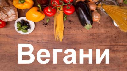 Каква е разликата между веганите и вегетарианците?