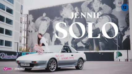 Превод! Jennie ( Blackpink ) - Solo