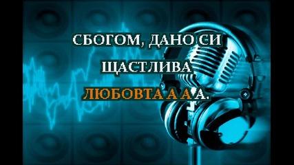 Сигнал - Сбогом (караоке)