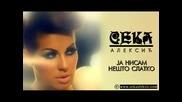 Seka Aleksic - Ja nisam nesto slatko (hq) (bg sub)