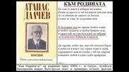 Атанас Далчев - велик егейски македонец за родината си