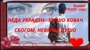 ••• Сбогом, Неверна Душо _ Неда Украден и Мишо Ковач ••• / Превод /
