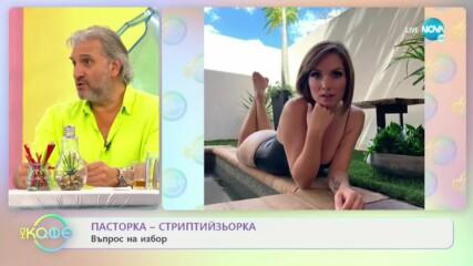 "Пасторка-Стриптизьорка - Въпрос на избор - ""На кафе"" (14.05.2021)"