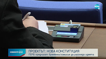 Депутатите обсъждат идеята за създаване на временна комисия към парламента