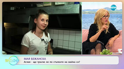 На кафе с Мая Бежанска (12.01.2021)