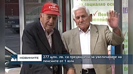 277 млн. лв. са предвидени за увеличаване на пенсиите от 1 юли