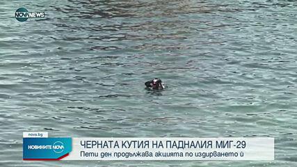 Военноморските сили търсят черната кутия на падналия МиГ-29