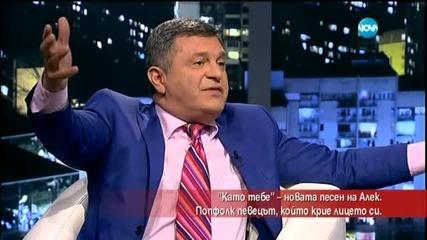 Фолк певецърт Алек с нова песен -