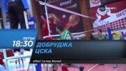 Добруджа-ЦСКА на 22 октомври, петък от 18.30 ч. по DIEMA SPORT2